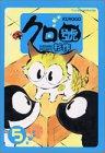 クロ號 5 (5) (モーニングワイドコミックス)