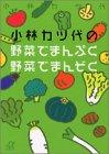 小林カツ代の野菜でまんぷく野菜でまんぞく (講談社プラスアルファ文庫)