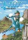 青いブリンク DVD-BOX2