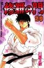 修羅の門(29) (講談社コミックス月刊マガジン)