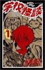 学校怪談 1 (1) (少年チャンピオン・コミックス)