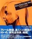 バーチャファイター4ファイナルチューンドオレンジブック~ジャンキーズラストスタンド~ (エンターブレインムック—アルカディアエクストラ)