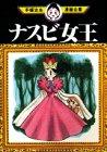 ナスビ女王 (手塚治虫漫画全集 (214))