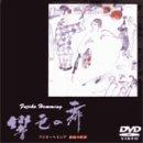 響色の舞/フジ子・ヘミング絵画の世界 [DVD]