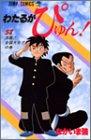 わたるがぴゅん! 58 (ジャンプコミックス)