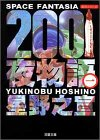 2001夜物語 (1) (双葉文庫―名作シリーズ)