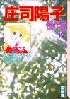 庄司陽子傑作選 (12) (講談社漫画文庫)