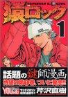 猿ロック 1 (ヤングマガジンコミックス)