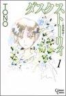 ダスクストーリィ 1―黄昏物語 (クリムゾンコミック)
