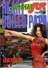 ハートボイルドパパ 6 パニックin香港 (ヤングジャンプコミックス)