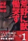 荒野に獣慟哭す 1 (1) (マガジンZコミックス)