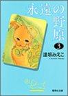 永遠の野原 3 (集英社文庫―コミック版)