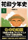 花田少年史 (1) (アッパーズKC (170))