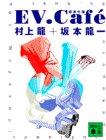 EV.Caf 超進化論