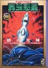 昆虫惑星 (講談社漫画文庫—横山光輝SF傑作選)