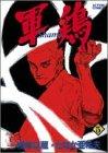 軍鶏 第5巻 2000-02発売