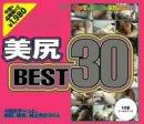[] 美尻BEST30