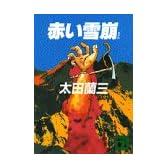 赤い雪崩 (講談社文庫)