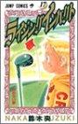 ライジングインパクト 17 (ジャンプコミックス)