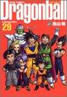 ドラゴンボール 完全版 第29巻 2004年02月04日発売