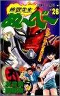 地獄先生ぬーべー 26 (ジャンプ・コミックス)