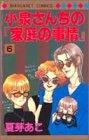 小泉さんちの家庭の事情 6 (マーガレットコミックス)