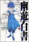 幽☆遊☆白書 完全版 第4巻