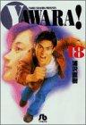 Yawara! (18) (小学館文庫)