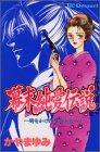 幕末純愛伝説―時をかけた少女たち (デザートコミックス)