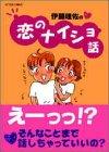 恋のナイショ話 (アクションコミックス)