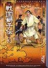 戦国獅子伝 (3) (講談社漫画文庫―横山光輝中国時代傑作選)