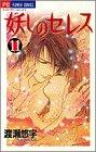妖しのセレス―天空お伽草子 (11) (少コミフラワーコミックス)(渡瀬 悠宇)