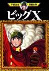 ビッグX (2) (手塚治虫漫画全集 (244))