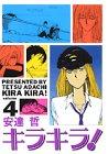キラキラ! 4 (KCフェニックス)