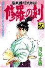 修羅の刻(2) (講談社コミックス月刊マガジン)