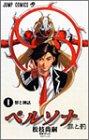 ペルソナ 罪と罰 1 (ジャンプコミックス)