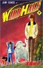 Wild half (9) (ジャンプ・コミックス)