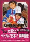 大使閣下の料理人(2) (講談社漫画文庫)