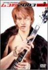 YUICHIRO SAKURABA in ムコ殿2003(3) [DVD]