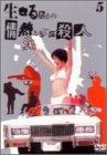 生きるための情熱としての殺人 Vol.5 [DVD]