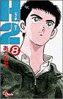 H2 (8) (少年サンデーコミックス)