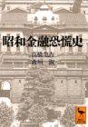 昭和金融恐慌史 (講談社学術文庫) (講談社学術文庫)