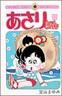 あさりちゃん (第33巻) (てんとう虫コミックス)