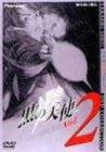 黒の天使 Vol.2 デラックス版 [DVD]