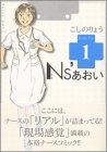 Ns'あおい (Karte No.1) (モーニングKC (967))