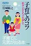 子育てのコツ―絵本とおもちゃを通して (ei Book)