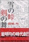 雪の峠・剣の舞 (講談社漫画文庫)