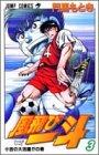 風飛び一斗 3 (ジャンプコミックス)