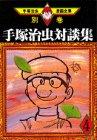 別巻14 手塚治虫対談集(4) (手塚治虫漫画全集)