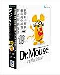 ドクターマウス